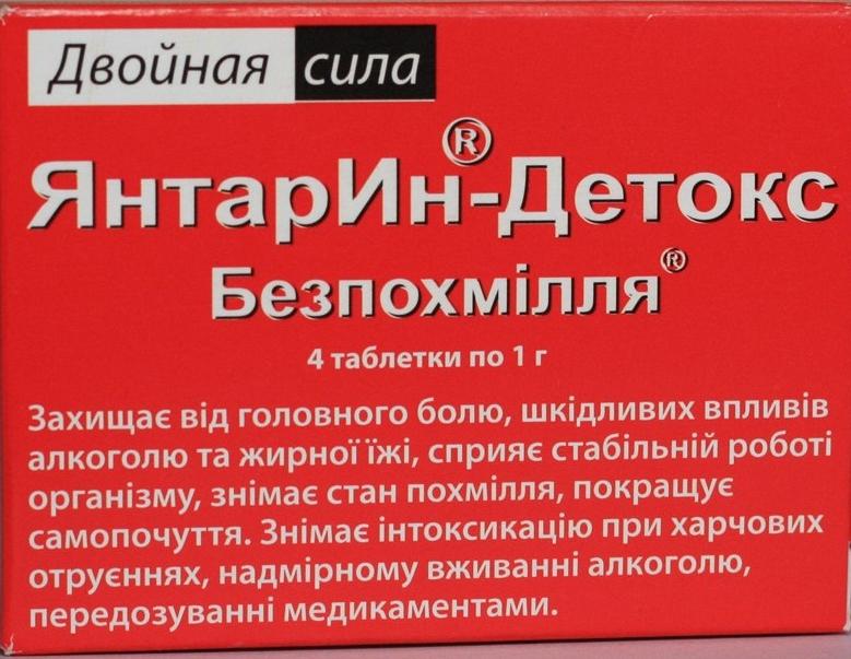 детокс препарат от паразит оп